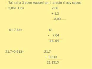 Тақтаға 3 есеп жазылған. Қатесін түзеу керек: 2,06+ 1,3= 2,06