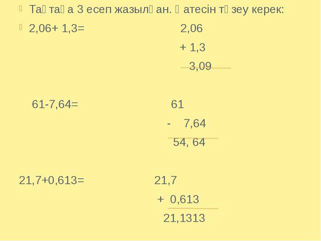 Тақтаға 3 есеп жазылған. Қатесін түзеу керек: 2,06+ 1,3= 2,06  ...