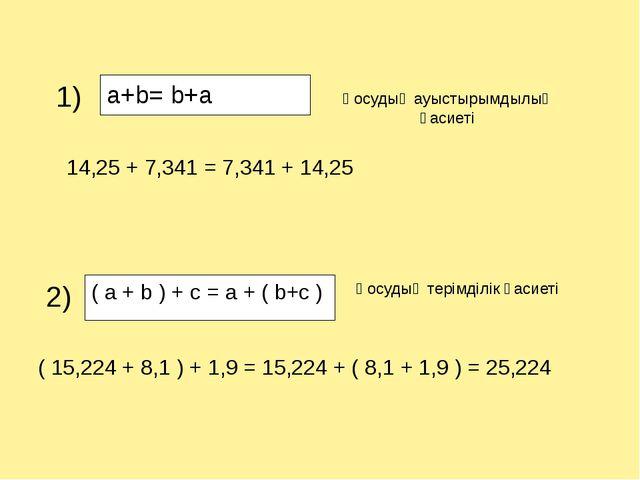 1) a+b= b+a 2) ( a + b ) + c = a + ( b+c ) Қосудың ауыстырымдылық қасиеті Қос...