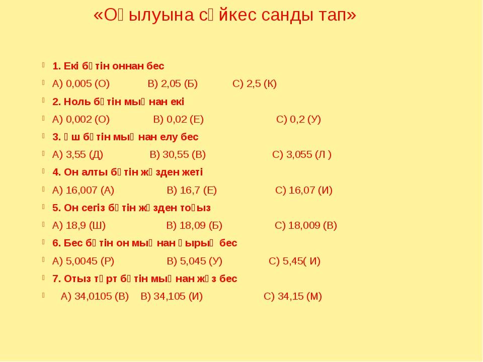 «Оқылуына сәйкес санды тап» 1. Екі бүтін оннан бес А) 0,005 (О) В) 2,05 (Б) С...