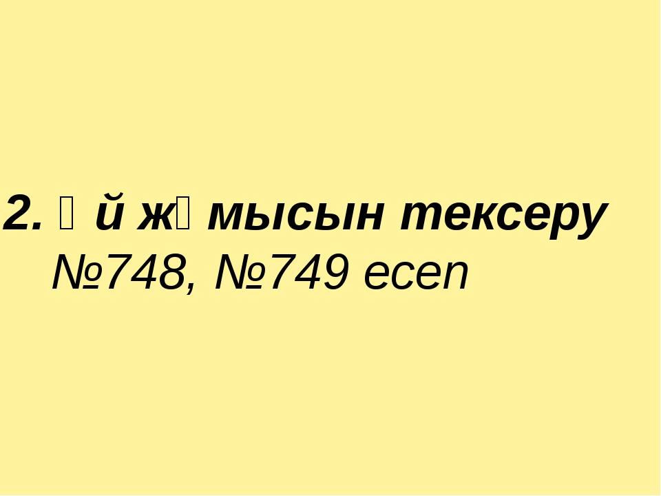 2. Үй жұмысын тексеру  №748, №749 есеп