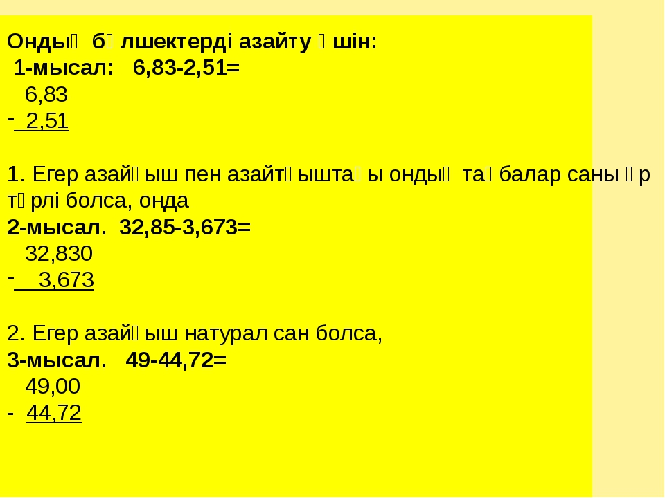 Ондық бөлшектерді азайту үшін: 1-мысал: 6,83-2,51= 6,83 2,51 1. Егер азайғыш...