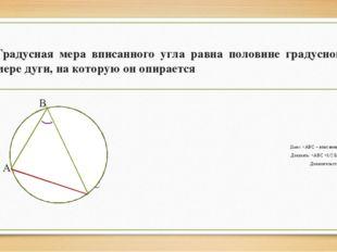 Градусная мера вписанного угла равна половине градусной мере дуги, на которую