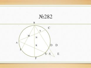 №282 C D D P S S E F B A M N T K