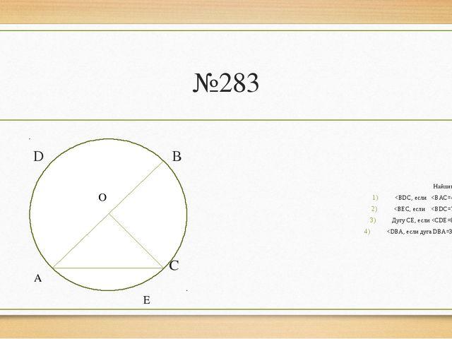 №283 D В С Найдите :