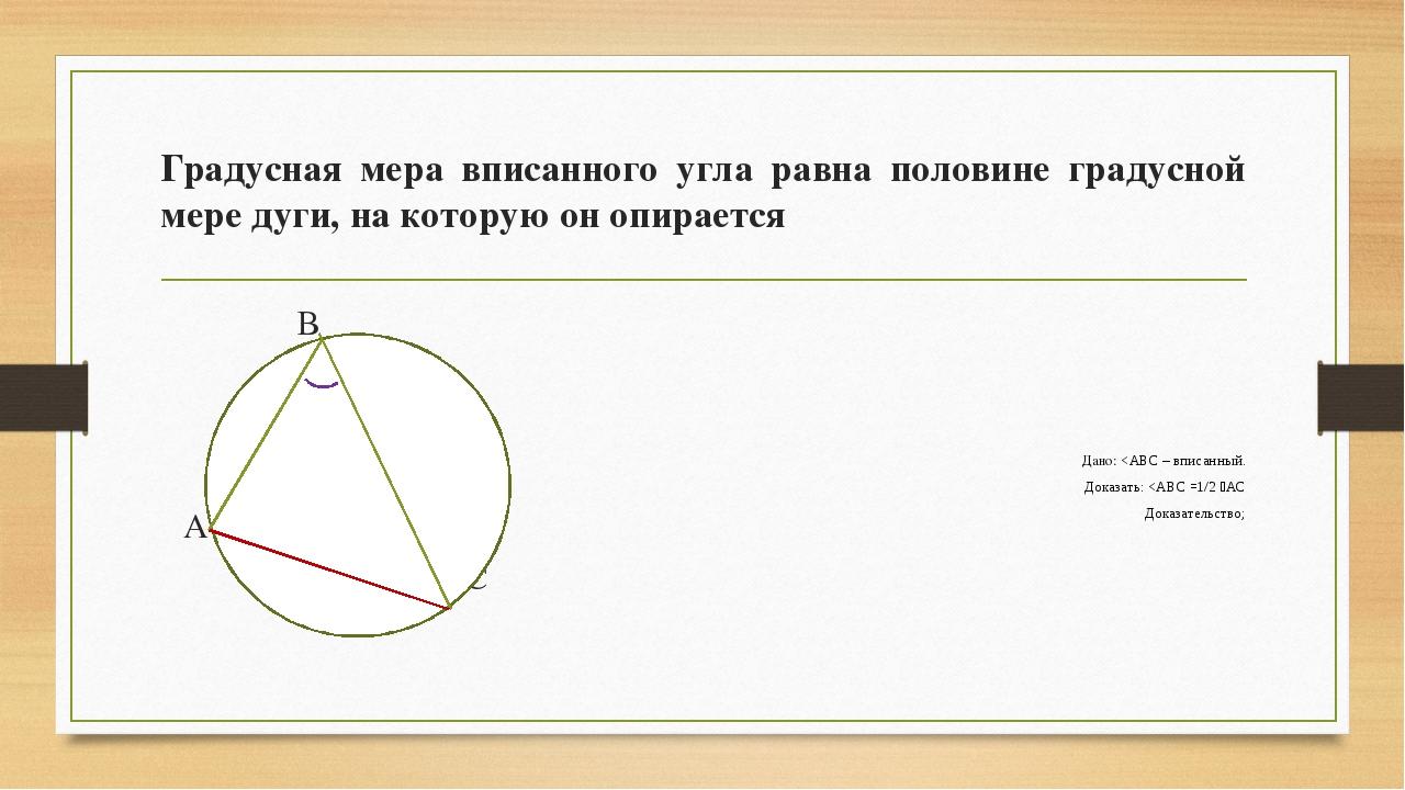 Градусная мера вписанного угла равна половине градусной мере дуги, на которую...