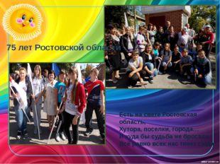 Есть на свете Ростовская область, Хутора, поселки, города… И куда бы судьба н