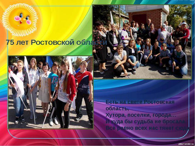 Есть на свете Ростовская область, Хутора, поселки, города… И куда бы судьба н...