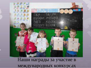 Наши награды за участие в международных конкурсах