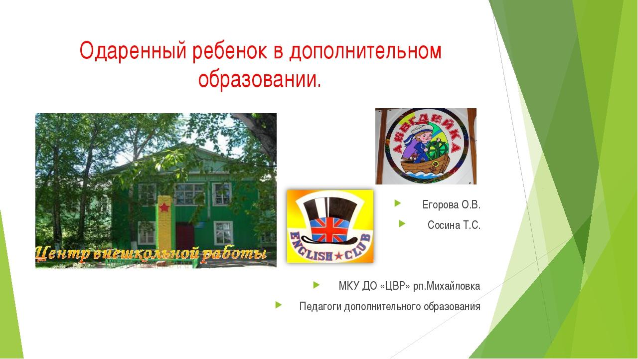 Одаренный ребенок в дополнительном образовании. Егорова О.В. Сосина Т.С. МКУ...
