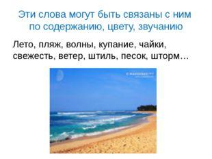 Эти слова могут быть связаны с ним по содержанию, цвету, звучанию Лето, пляж,