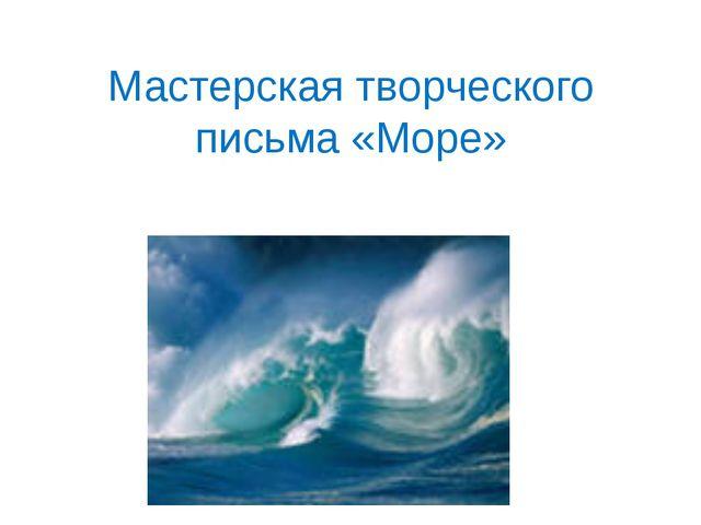 Мастерская творческого письма «Море»