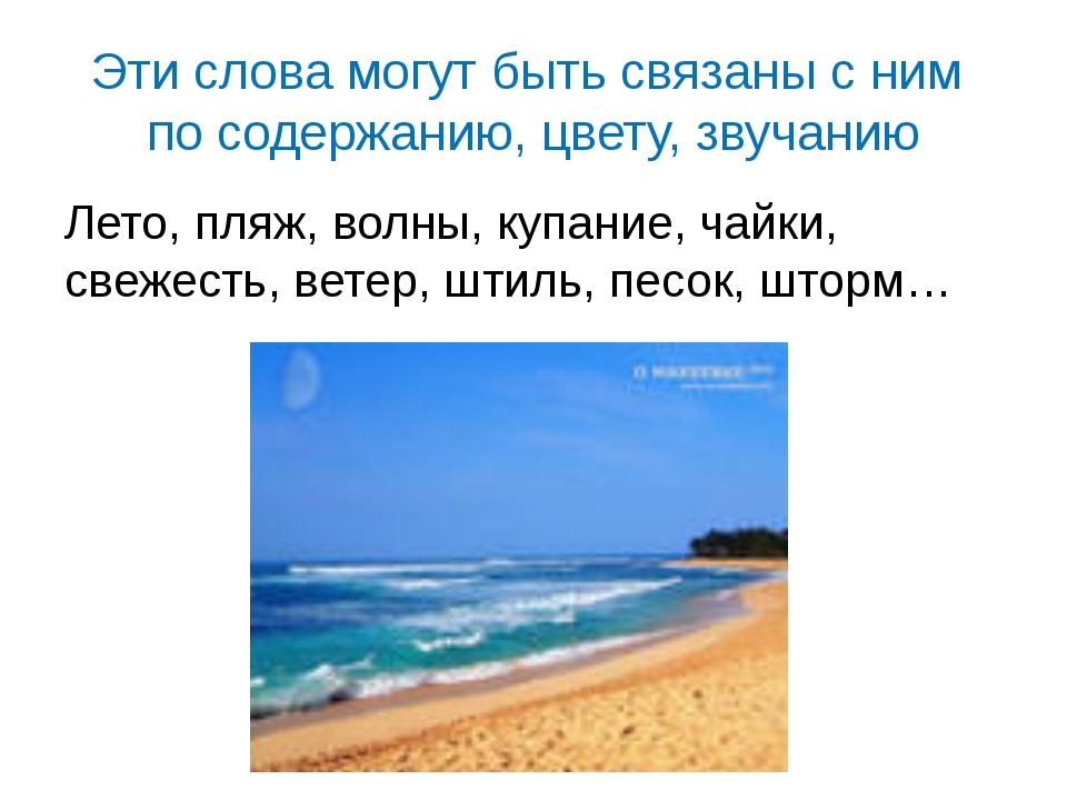 Эти слова могут быть связаны с ним по содержанию, цвету, звучанию Лето, пляж,...