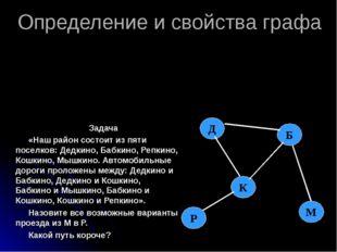 Определение и свойства графа Задача «Наш район состоит из пяти поселков: Дедк