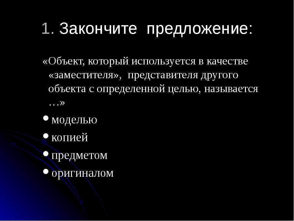 1. Закончите предложение: «Объект, который используется в качестве «заместите...