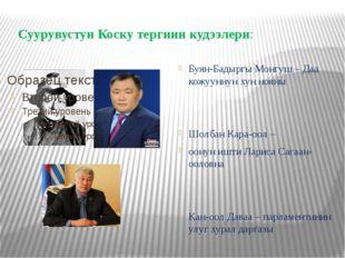 Суурувустун Коску тергиин кудээлери: Буян-Бадыргы Монгуш – Даа кожууннун хун