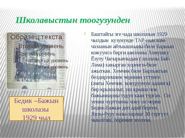Школавыстын тоогузунден Баштайгы эге чада школазын 1929 чылдын кузунунде ТАР-...