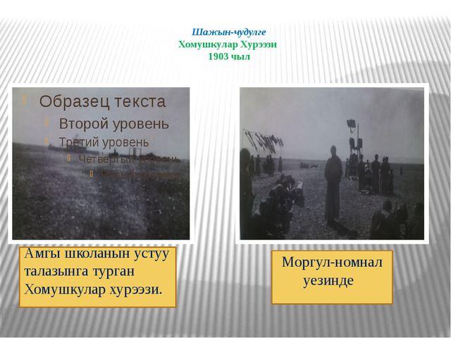 Шажын-чудулге Хомушкулар Хурээзи 1903 чыл Амгы школанын устуу талазынга турга...