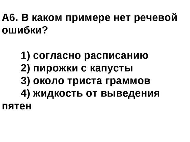 А6. В каком примере нет речевой ошибки? 1) согласно расписанию 2) пирожки с...