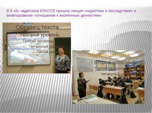 В 8 «б» кадетском КЛАССЕ прошла лекция «наркотики и последствия» и анкетирова