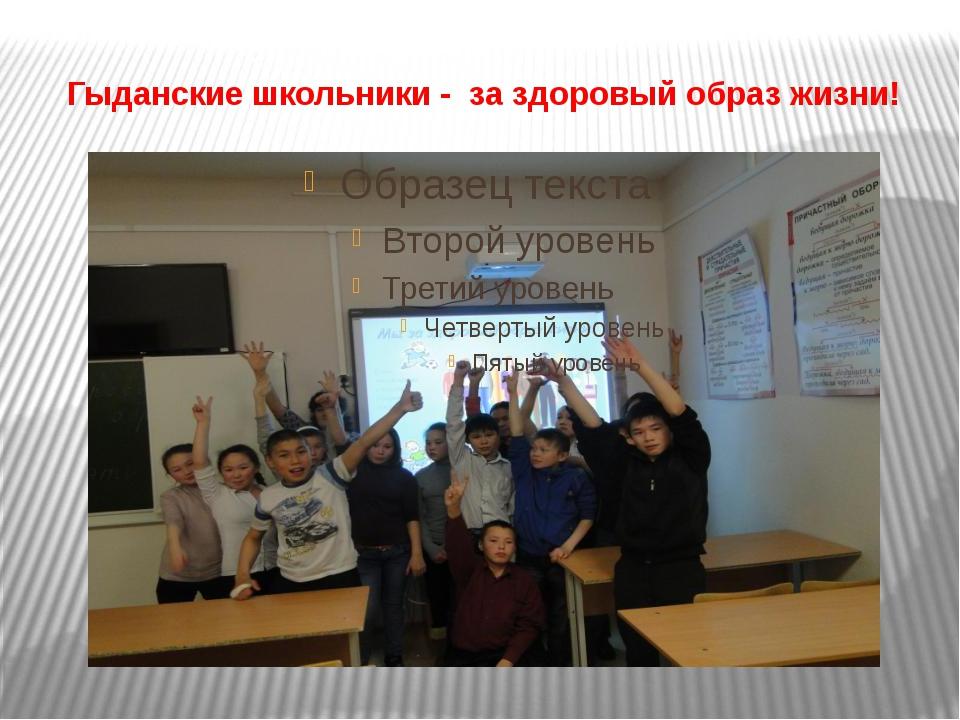 Гыданские школьники - за здоровый образ жизни!