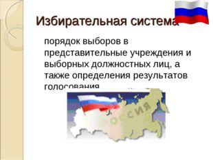 Избирательная система - порядок выборов в представительные учреждения и выбо