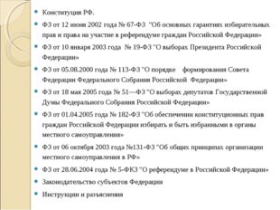 "Конституция РФ. ФЗ от 12 июня 2002 года № 67-ФЗ ""Об основных гарантиях избира"