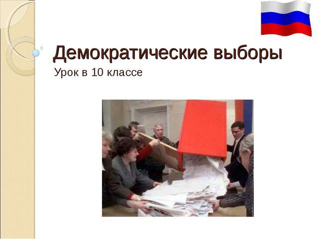 Демократические выборы Урок в 10 классе Мешкова И.Н. МОУ СШ №22