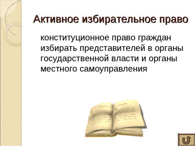 Активное избирательное право конституционное право граждан избирать представ...