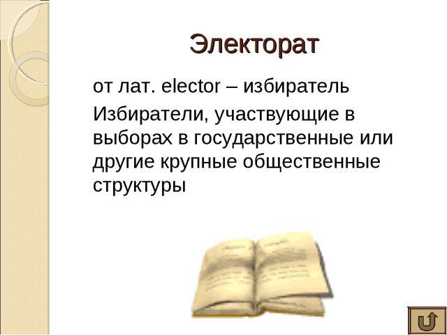 Электорат от лат. elector – избиратель Избиратели, участвующие в выборах в...