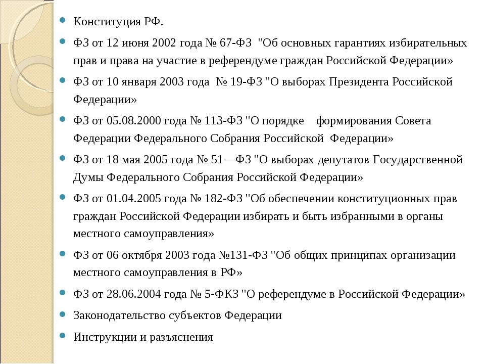 "Конституция РФ. ФЗ от 12 июня 2002 года № 67-ФЗ ""Об основных гарантиях избира..."
