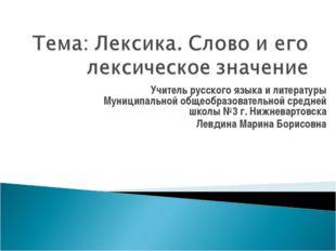 Учитель русского языка и литературы Муниципальной общеобразовательной средней
