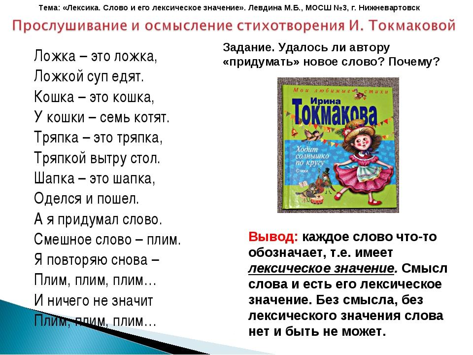 Тема: «Лексика. Слово и его лексическое значение». Левдина М.Б., МОСШ №3, г....