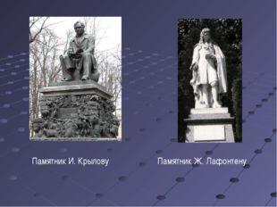 Памятник И. Крылову Памятник Ж. Лафонтену