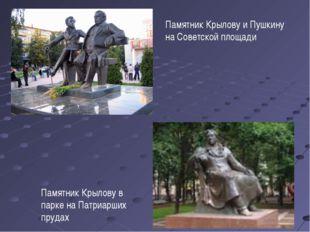 Памятник Крылову и Пушкину на Советской площади Памятник Крылову в парке на П