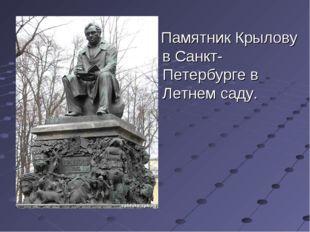 Памятник Крылову в Санкт-Петербурге в Летнем саду.