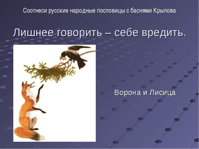 Лишнее говорить – себе вредить. Ворона и Лисица Соотнеси русские народные пос...