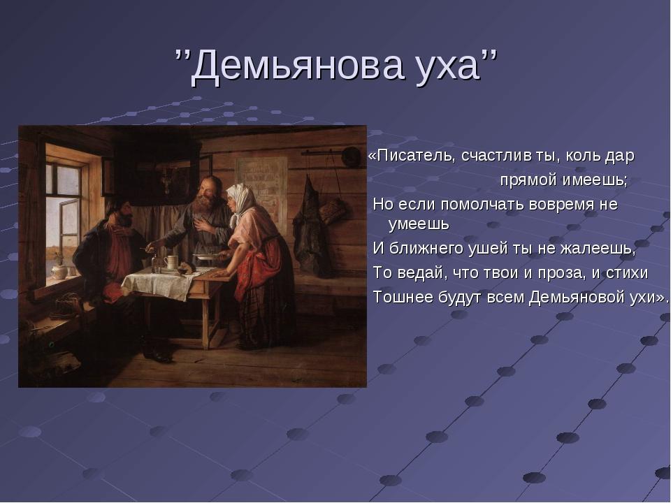 ''Демьянова уха'' «Писатель, счастлив ты, коль дар прямой имеешь; Но если пом...