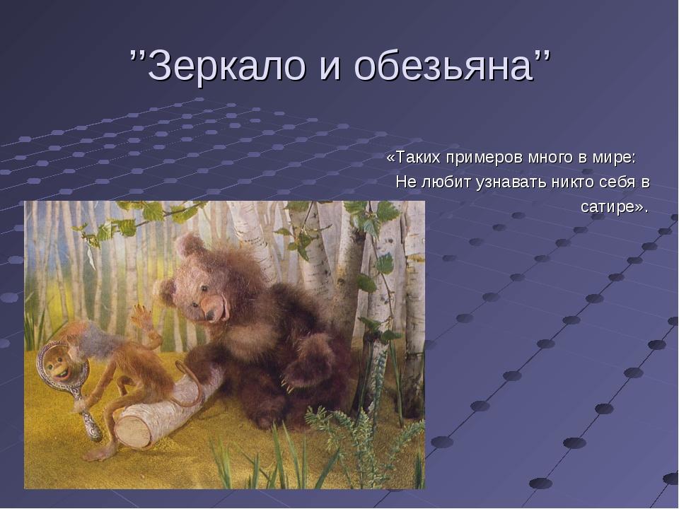 ''Зеркало и обезьяна'' «Таких примеров много в мире: Не любит узнавать никто...