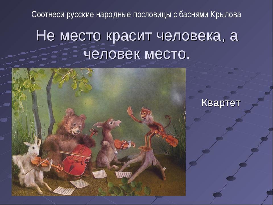 Не место красит человека, а человек место. Квартет Соотнеси русские народные...