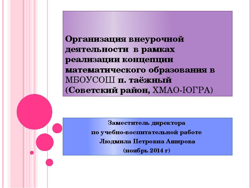 Организация внеурочной деятельности в рамках реализации концепции математичес...