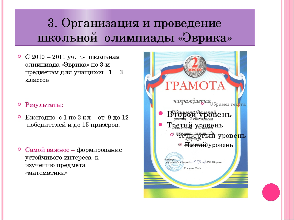 3. Организация и проведение школьной олимпиады «Эврика» С 2010 – 2011 уч. г.-...