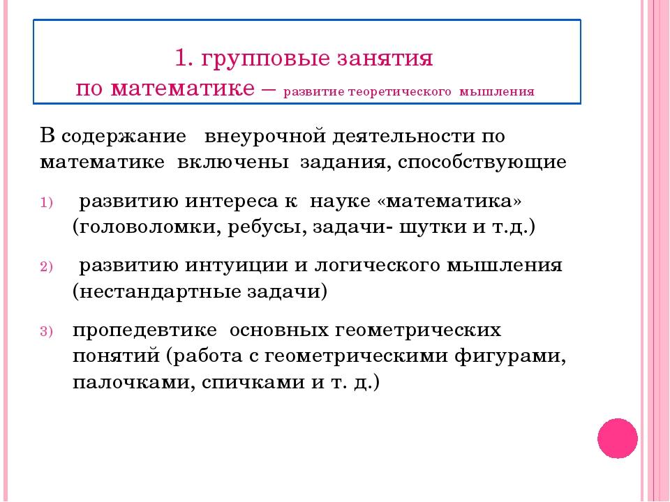 1. групповые занятия по математике – развитие теоретического мышления В содер...