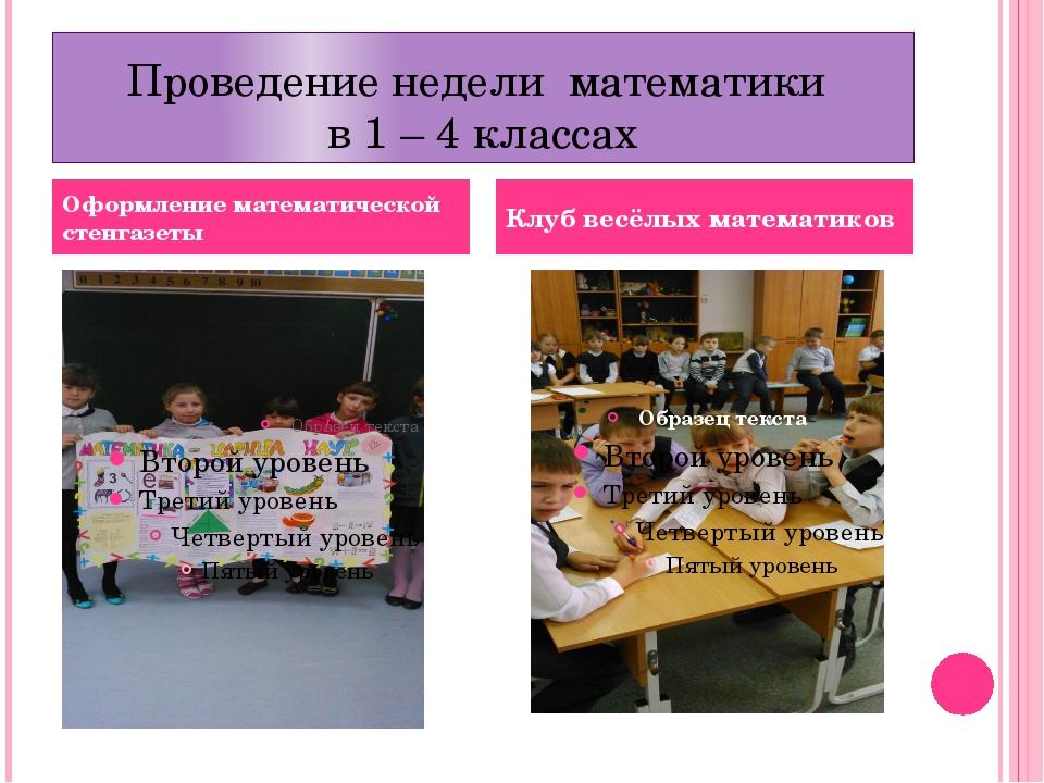 Проведение недели математики в 1 – 4 классах Оформление математической стенга...