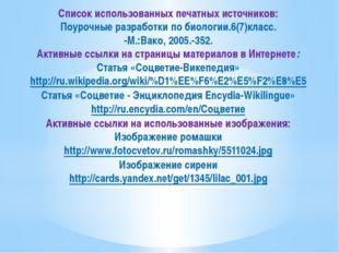 Список использованных печатных источников: Поурочные разработки по биологии.6