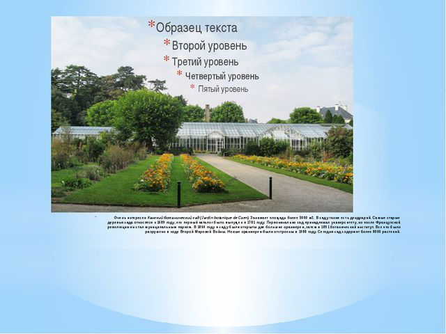 Очень интересен Канский ботанический сад (Jardin botanique de Caen). Занимает...
