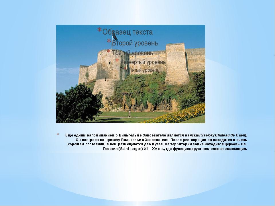 Еще одним напоминанием о Вильгельме Завоевателе является Канский Замок (Chate...