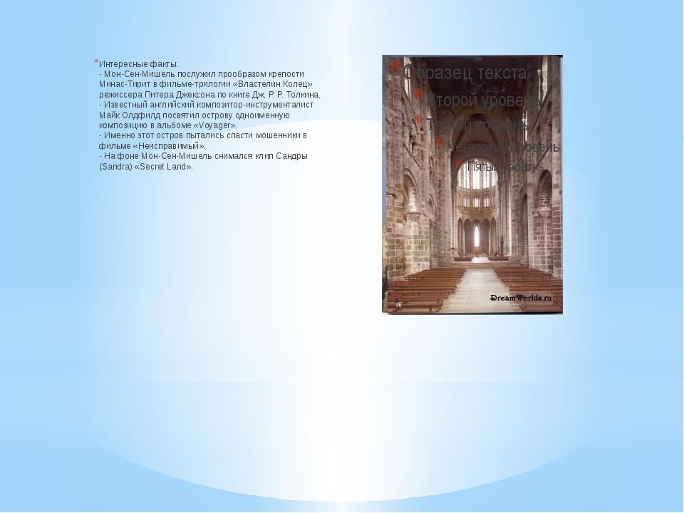 Интересные факты: - Мон-Сен-Мишель послужил прообразом крепости Минас-Тирит...