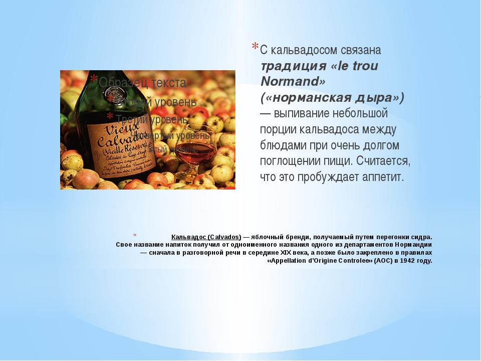 Кальвадос (Calvados) — яблочный бренди, получаемый путем перегонки сидра. Сво...