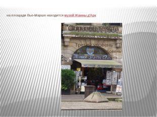 на площади Вье-Марше находится музей Жанны д'Арк